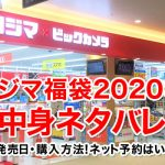 コジマ福袋2020年「中身ネタバレ」価格や発売日・購入方法!ネット販売はいつから?