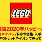 レゴ(LEGO)福袋2020年ハッピーバッグ「中身ネタバレ」予約や価格・入手方法!レゴアウトレットやイオンで売ってるの?