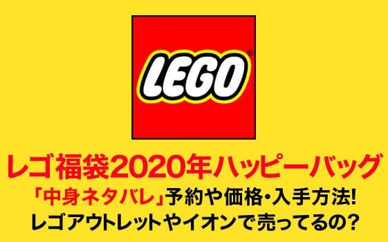 レゴ福袋2020年ハッピーバッグ「中身ネタバレ」予約や価格・入手方法!レゴアウトレットやイオンで売ってるの?