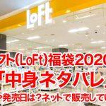 ロフト(LoFt)福袋2020年「中身ネタバレ」価格や発売日は?ネットで販売しているの?