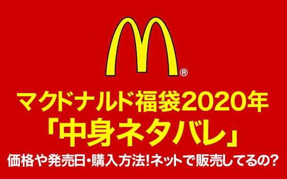マクドナルド福袋2020年「中身ネタバレ」価格や発売日・購入方法!ネットで販売してるの?