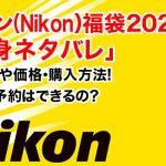 ニコン(Nikon)福袋2020年「中身ネタバレ」発売日や価格・購入方法!ネット予約はできるの?