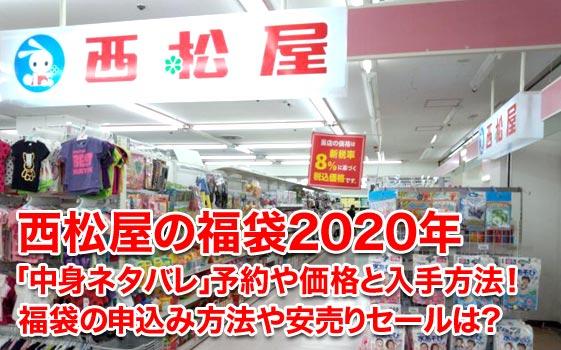 西松屋の福袋2020年「中身ネタバレ」予約や価格と入手方法!福袋の申込み方法や安売りセールは?