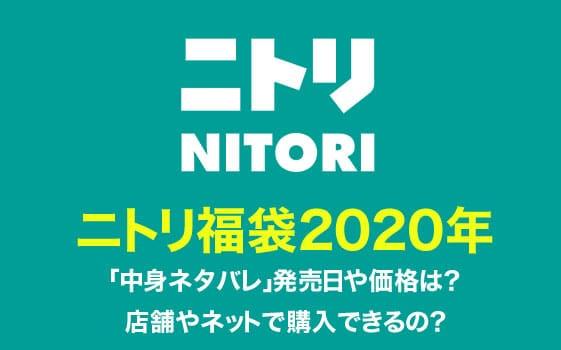 ニトリ福袋2020年「中身ネタバレ」発売日や価格は?店舗やネットで購入できるの?