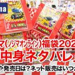 ノジマ(ノジマオンライン)福袋2020年「中身ネタバレ」価格や発売日は?ネット販売はいつから?