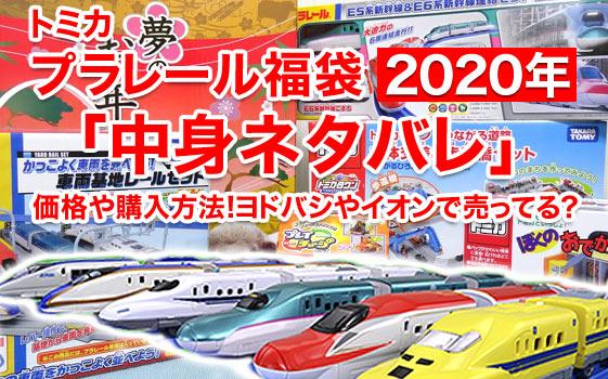 トミカ プラレール福袋2020年「中身ネタバレ」価格や購入方法!ヨドバシやイオンに売ってる?