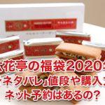 六花亭の福袋2020年「中身ネタバレ」値段や購入方法!ネット予約はあるの?