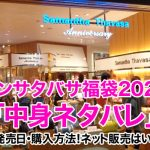サマンサタバサ福袋2020年「中身ネタバレ」価格や発売日・購入方法!ネット販売はいつから?