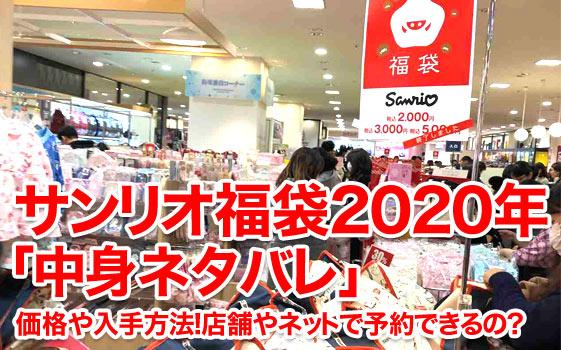 サンリオ福袋2020年「中身ネタバレ」価格や入手方法!店舗やネットで予約できるの?