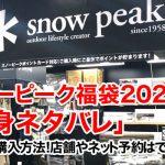 スノーピーク福袋2020年「中身ネタバレ」価格や購入方法!店舗やネット予約はできるの?