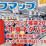 ソフマップ福袋2020年「中身ネタバレ」価格や発売日は?ネット予約販売はいつから?