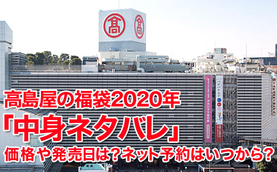 高島屋の福袋2020年「中身ネタバレ」価格や発売日は?ネット購入はいつから?