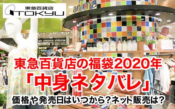 東急百貨店の福袋2020年「中身ネタバレ」価格や発売日はいつから?ネット販売は?