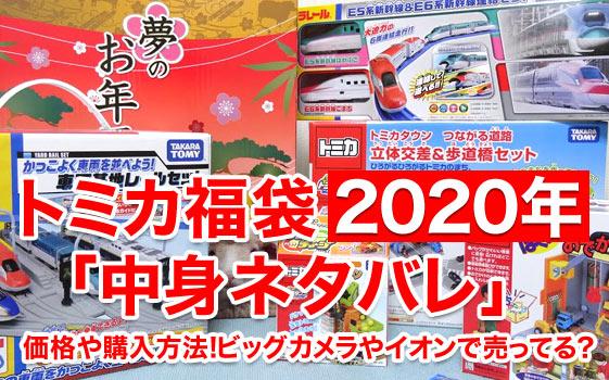 トミカ福袋2020年「中身ネタバレ」価格や購入方法!ビッグカメラやイオンで買えるの?