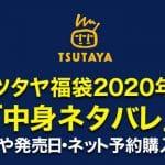 ツタヤ(TSUTAYA)福袋2020年「中身ネタバレ」価格や発売日・ネット予約購入は?