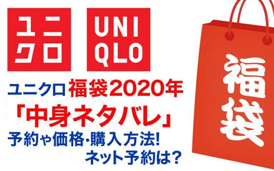 ユニクロ福袋2020年「中身ネタバレ」予約や価格・購入方法!ネット予約は?