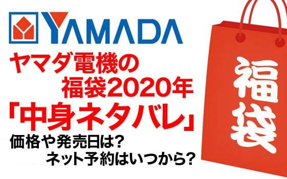 ヤマダ電機の福袋2020年「中身ネタバレ」価格や発売日は?ネット予約はいつから?