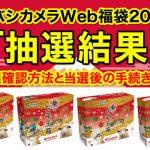 ヨドバシカメラWeb福袋2020年「抽選結果」が当選確認と購入手続き