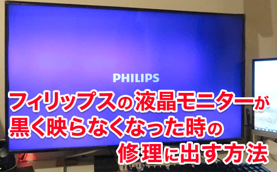 フィリップスの液晶モニターが黒く映らなくなり修理に出す方法といつ届く?