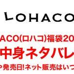 LOHACO(ロハコ)福袋2020年「中身ネタバレ」価格や発売日!ネット販売はいつから?