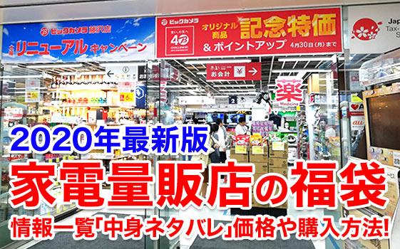 【2020年最新版】家電量販店の福袋情報一覧「中身ネタバレ」価格や購入方法!