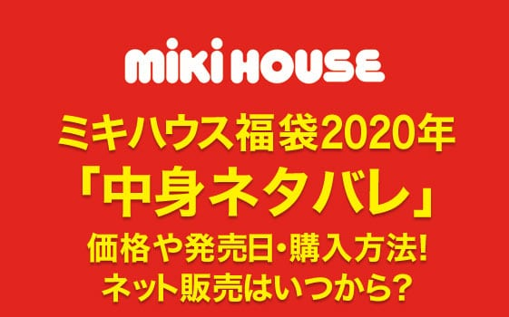 ミキハウス(MIKI HOUSE)福袋2020年「中身ネタバレ」価格や発売日・購入方法!ネット販売はいつから?
