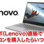 レノボ(Lenovo)直販でパソコンを購入したらいつ届く?