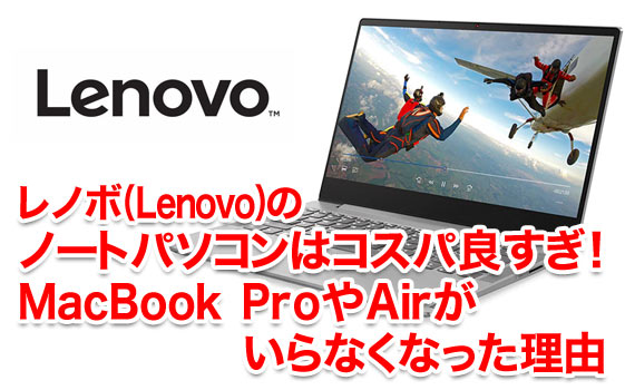 レノボのノートパソコンはコスパ良すぎ!MacBook ProやAirがいらなくなった理由