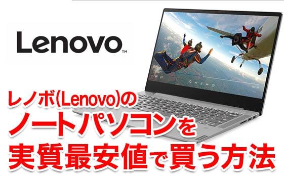 レノボ(Lenovo)のノートパソコンを実質最安値で買う方法