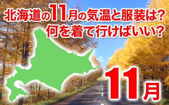 北海道11月の気温と服装は?何を着て行けばいい?