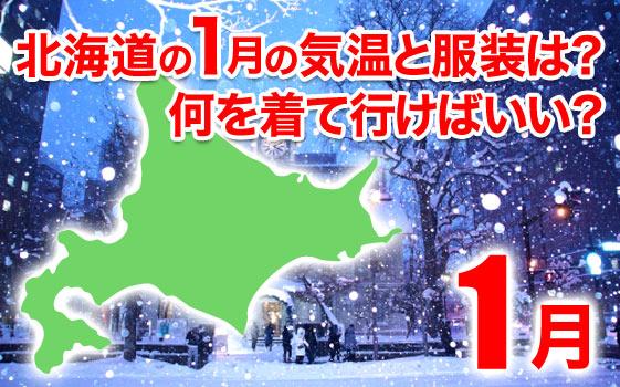 北海道1月の気温と服装は?何を着て行けばいい?