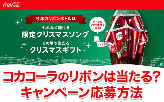 【2019~2020】コカコーラのリボンは当たる?キャンペーン応募方法