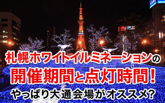 【2019年】札幌ホワイトイルミネーションの開催期間と点灯時間!やっぱり大通会場がオススメ?