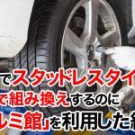 札幌でスタッドレスタイヤを安値で組み換えするのに「アルミ館」を利用した結果