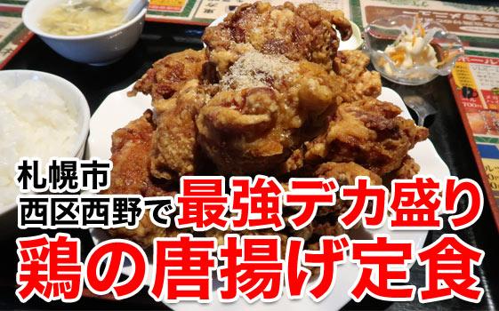 西区西野で最強デカ盛り鶏の唐揚げ定食!味とコスパ良すぎ!