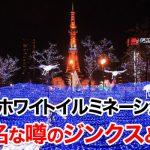 札幌(さっぽろ)ホワイトイルミネーションの有名な噂のジンクスとは?