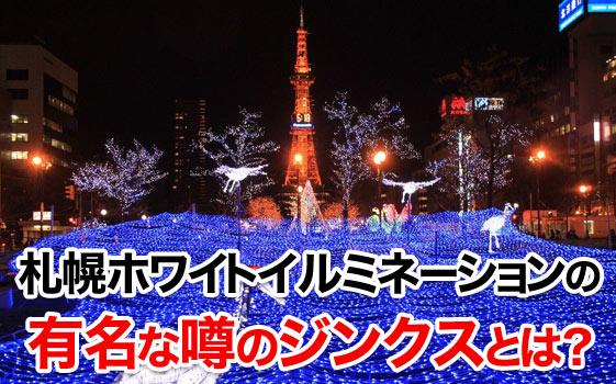 札幌ホワイトイルミネーションの有名な噂のジンクスとは?