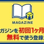 Tマガジンを初回1ヶ月無料で使う登録方法